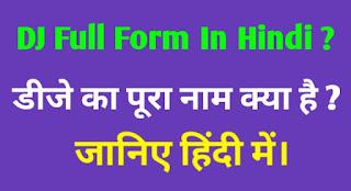 dj-full-form-in-hindi