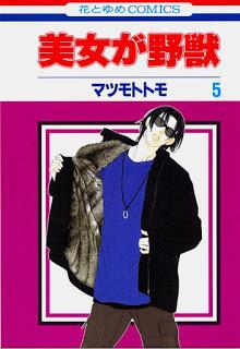 美女が野獣 第01-05巻