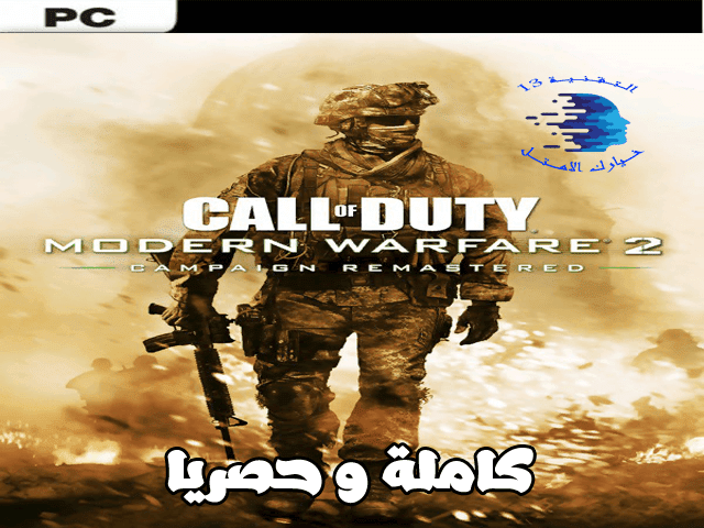 call of duty modern warfare 2 remastered remake modern warfare 2 modern warfare 2 cod mw 2 mw 2 modern warfare 2 ps3 remake modern warfare 2 cod mw 2 steam cod mw 2 ps3