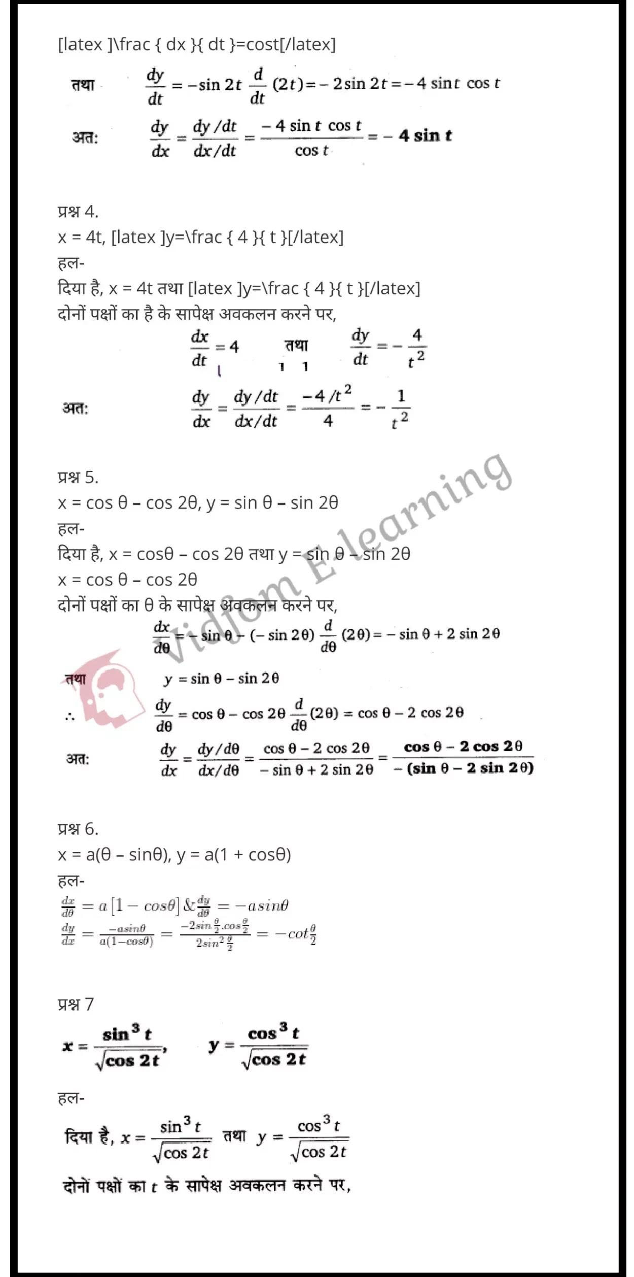 class 12 maths chapter 5 light hindi medium 49