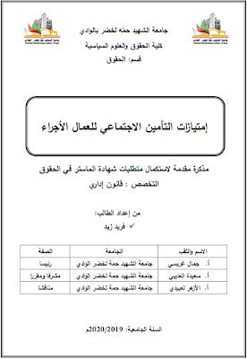 مذكرة ماستر: إمتيازات التأمين الاجتماعي للعمال الأجراء PDF