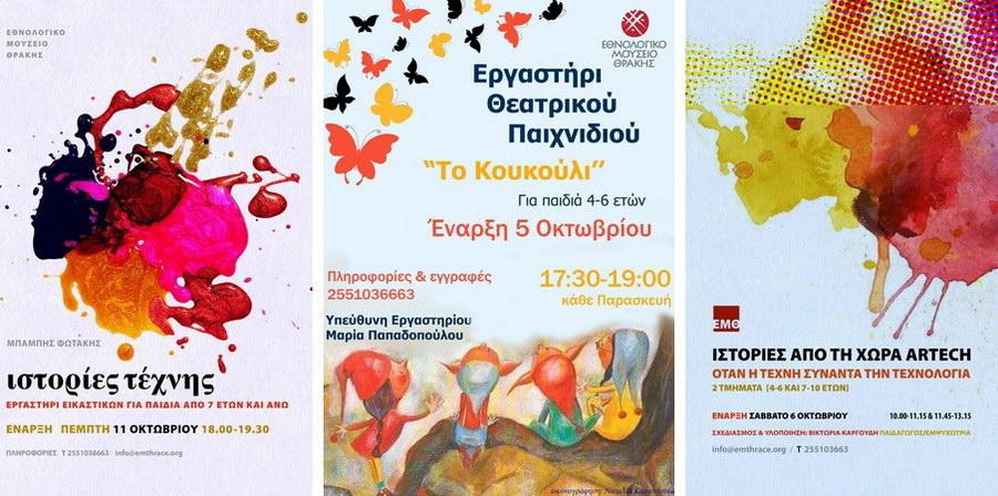 Εργαστήρια ελεύθερου χρόνου για παιδιά στο Εθνολογικό Μουσείο Θράκης