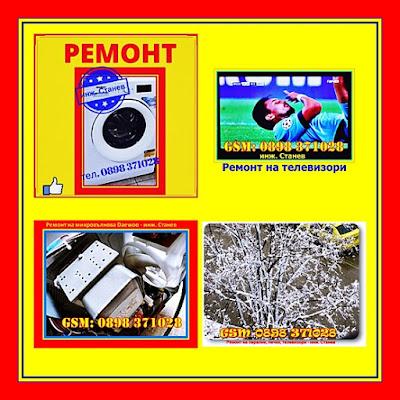 Ремонт на пералня, Пералнята не тръгва, Ремонт на телевизор, Ремонт на микровълнова, Ремонт на телевизор в Манастирски ливади, Изгорял магнетрон на микровълнова, Смяна на кондензатори на телевизор, Ремонт на прахосмукачка, Ремонт на конвекторна печка,