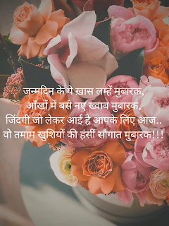 birthday shayari in english