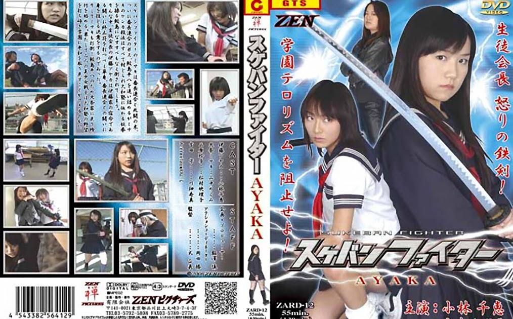 ZARD-12 Woman Fighter AYAKA
