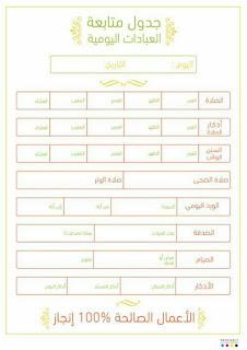 جدول متابعة الأعمال اليومية