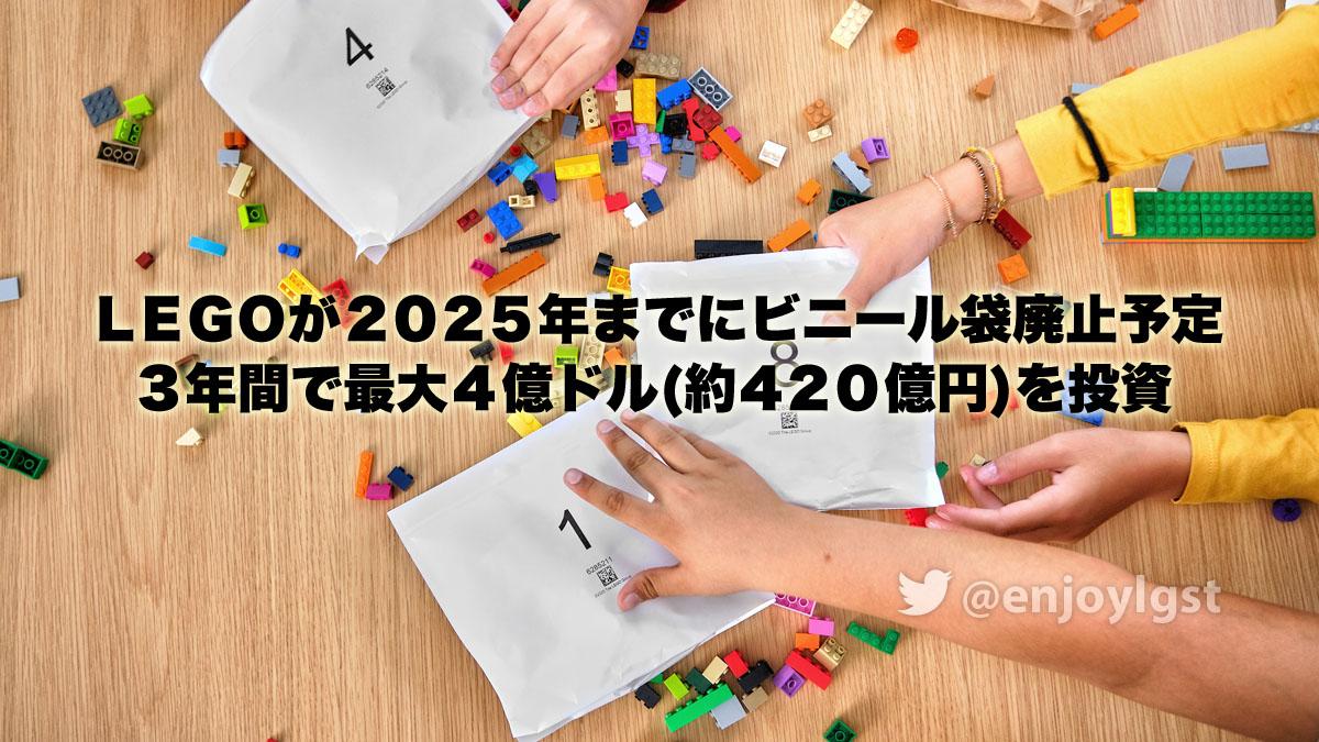 2025年までにLEGOがビニール袋を廃止予定:環境配慮製品展開のため3年間で最大4億ドル(約420億円)を投資