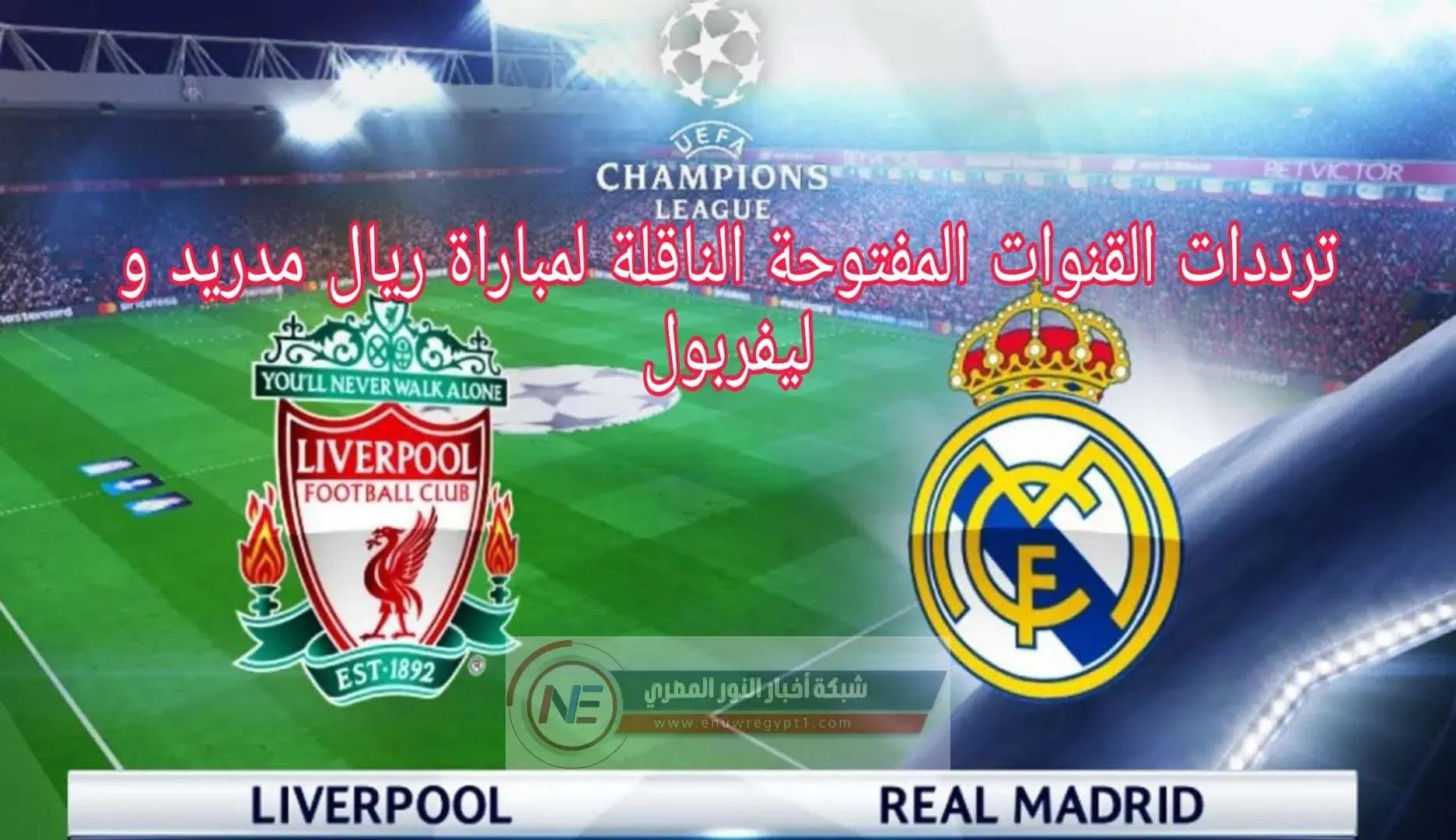فرصة مجانية.. القنوات المفتوحة الناقلة لمباراة ريال مدريد و ليفربول بتاريخ اليوم الاربعاء 14 أبريل 2021 في دورى ابطال اوروبا
