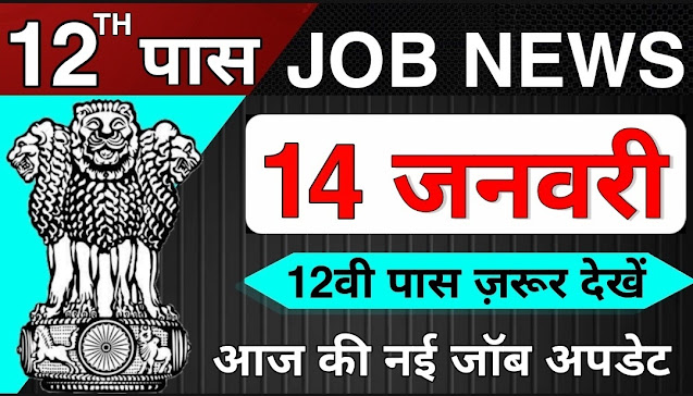 12th Pass Government Jobs 2021