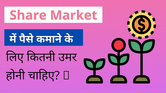 Share Market में पैसे कमाने के लिए कितनी उमर होनी चाहिए