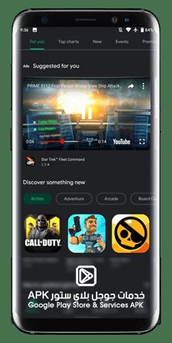 تشغيل الفيديو تلقائيًا على سوق متجر جوجل بلاي ستور 2020 Play Store