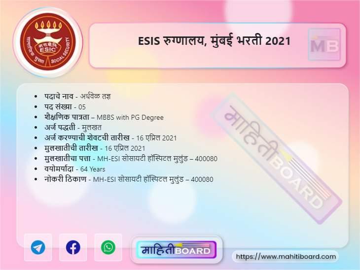 ESIS Mumbai Bharti 2021