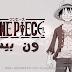 مانجا ون بيس الفصل 848 Manga one piece Chapter مترجم عربي تحميل + مشاهدة اون لاين