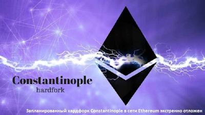 Запланированный хардфорк Constantinople в сети Ethereum экстренно отложен