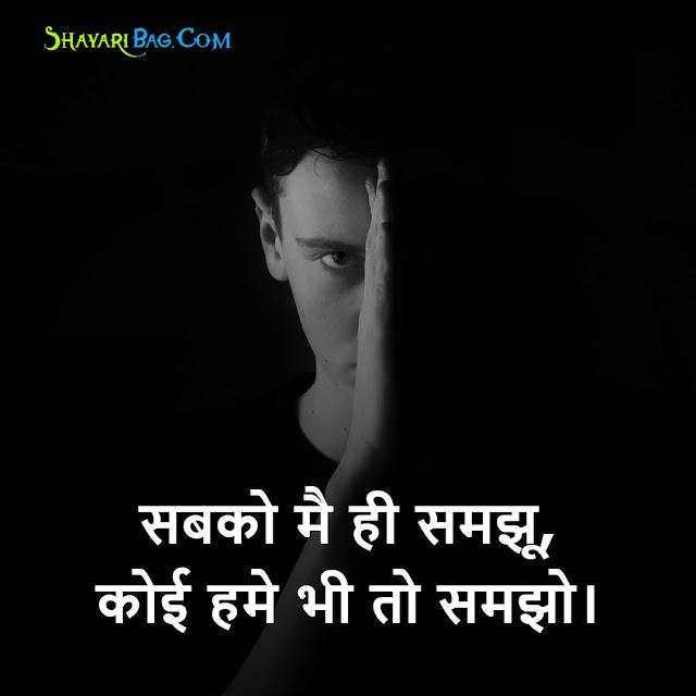 Alone Sad Hindi Shayari