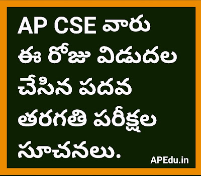 AP CSE hints at the tenth class exams they released today.