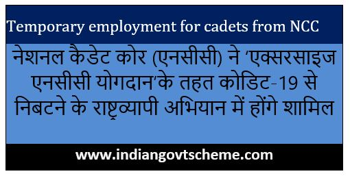 temporary+employment+for+cadets