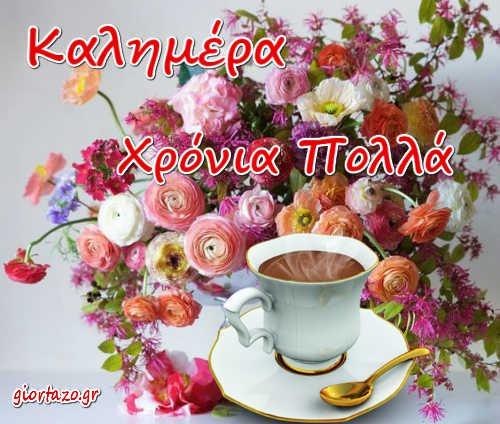 Καλημέρα Χρόνια Πολλά σε όλους-ες που γιορτάζετε σήμερα! giortazo