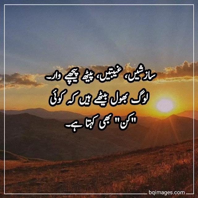 golden words in urdu