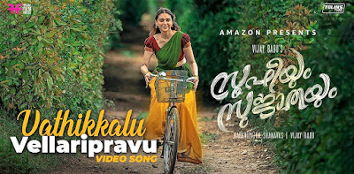 Vathikkalu Vellaripravu lyrics | Sufiyum Sujatayum