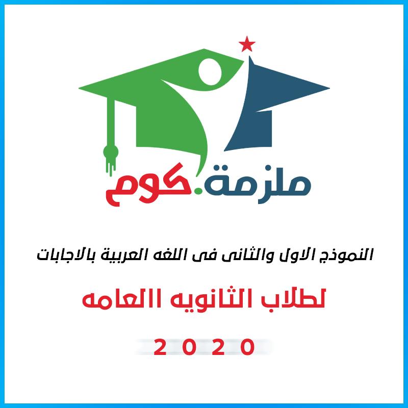 النموذج الاول والثاني في اللغه العربية بالاجابات - للثانوية العامة 2020