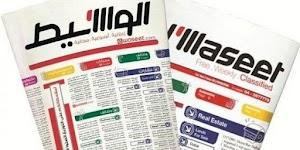 وظائف الوسيط و الاهرام الجمعة 13/3/2020 العدد الاسبوعي - 13 مارس 2020