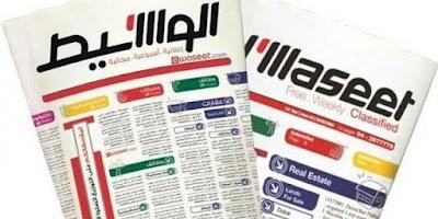 وظائف الوسيط القاهرة و الجيزة الجمعة 15 يناير 2021 - 15/1/2020