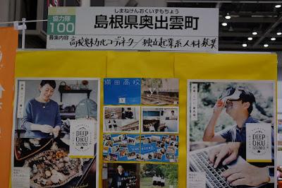 東京ビッグサイト 移住・交流&地域おこしフェア 奥出雲町