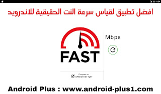 تحميل, تطبيق, فاست سبيد تيست, FAST Speed Test, لقياس سرعة النت الحقيقية, بدقة عالية, مجانا للاندرويد, برنامج موقع fast.com, برنامج قياس سرعة النت الحقيقي