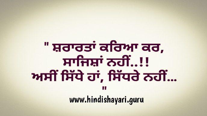 punjabi status with pics