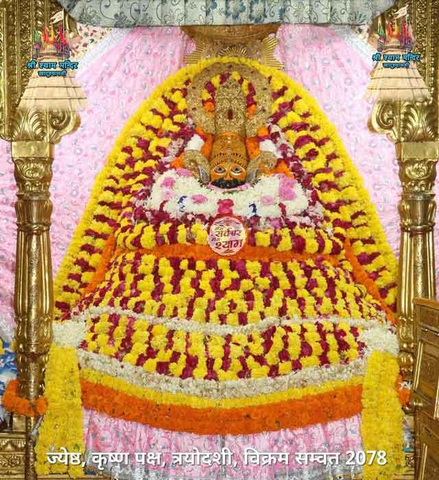 khatu shyamji ke aaj 8 june 2021 ke darshan