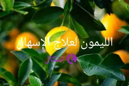 الليمون لعلاج الإسهال