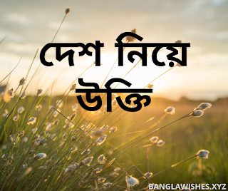 bangla quotes about country