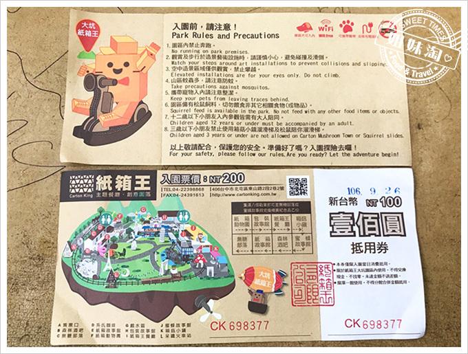 紙箱王-台中旅遊推薦