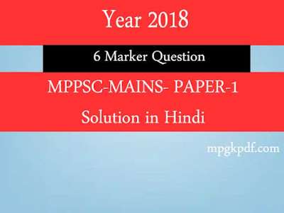 MPPSC MAINS 2018 PAPER First Solution