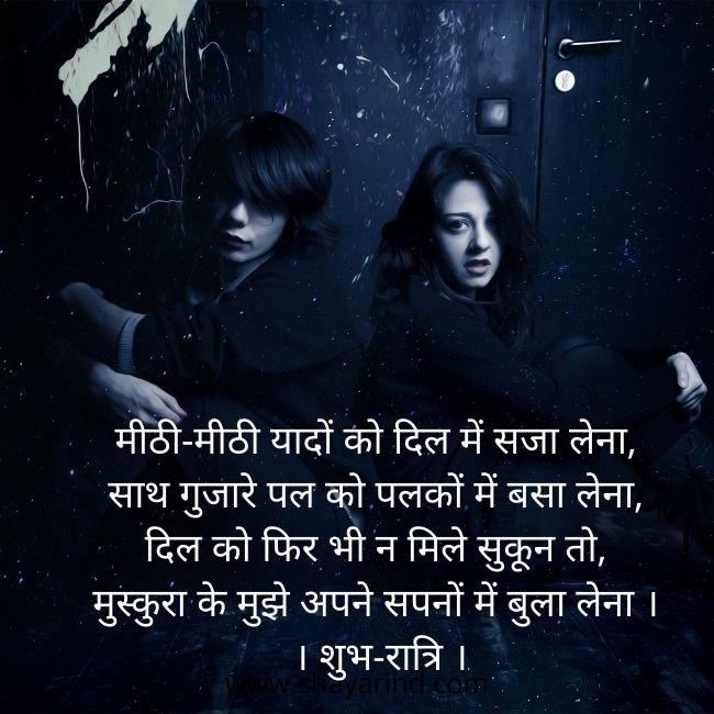 Good night quotes Shayari