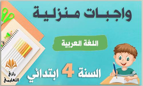 واجبات منزلية في اللغة العربية للسنة الرابعة ابتدائي