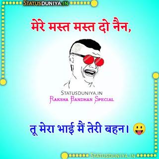 Raksha Bandhan Funny Shayari Jokes Quotes Hindi 2021, मेरे मस्त मस्त दो नैन, तू मेरा भाई मैं तेरी बहन। 😛