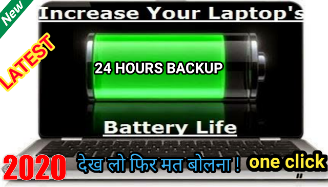 Top 10 Tips and Tricks  To Increase Laptop Battery Life