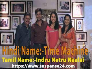 time machine hindi dubbed movie