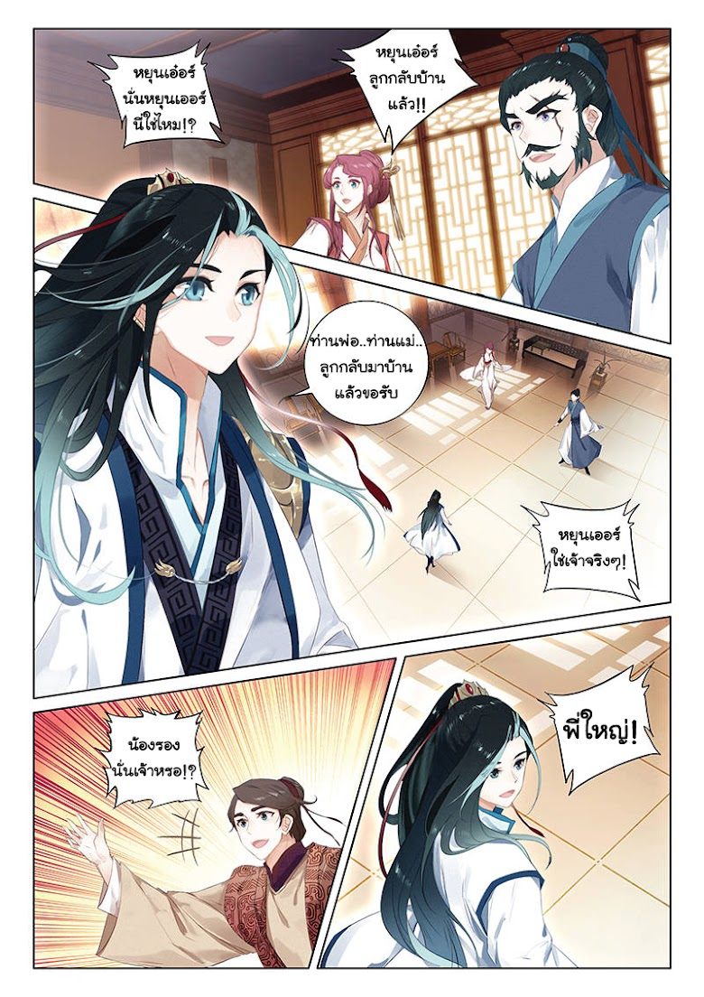 Seeking the Flying Sword Path - หน้า 9
