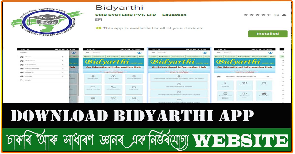 Download Bidyarthi Android App by SEBA Assam