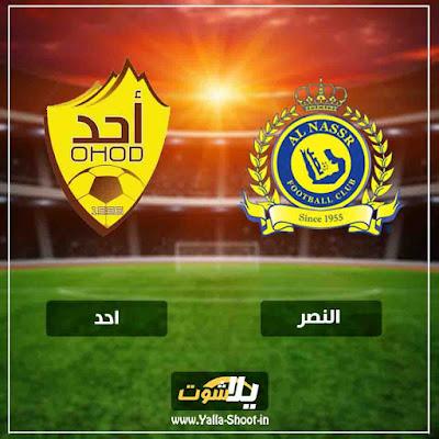 في العارضة بث مباشر مشاهدة مباراة النصر واحد اون لاين اليوم 28-1-2019 في الدوري السعودي
