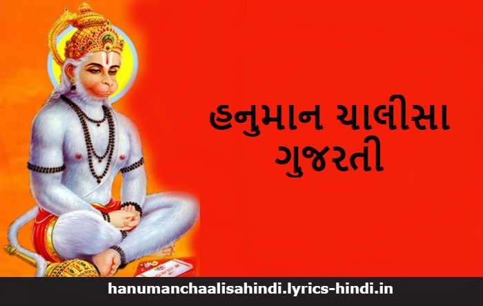 hanuman-chalisa-gujrati-image