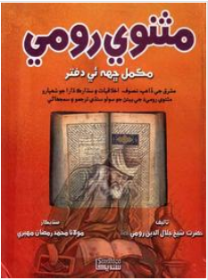 Masnavi Roomi by Molana Rumi pdf Download