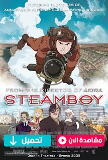 مشاهدة وتحميل فيلم Steamboy 2004 مترجم عربي