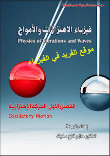 كتاب فيزياء الاهتزازات والأمواج pdf ـ الحركة الإهتزازية ، رابط تحميل مباشر مجانا ، كتب فيزياء إلكترونية