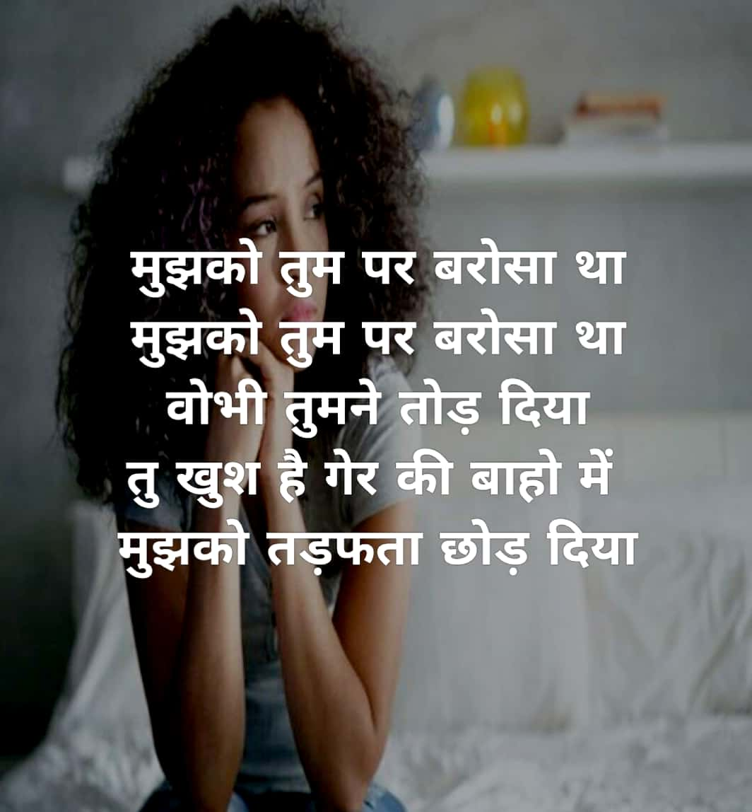 New2020 Whatsapp Status Sad Shayari With Image In Hindi 2020 Sad Shayari With Images In Hindi Download