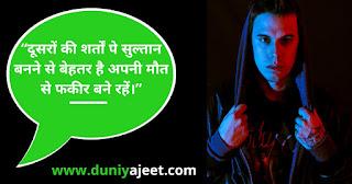 Lajawab Fb Status in Hindi