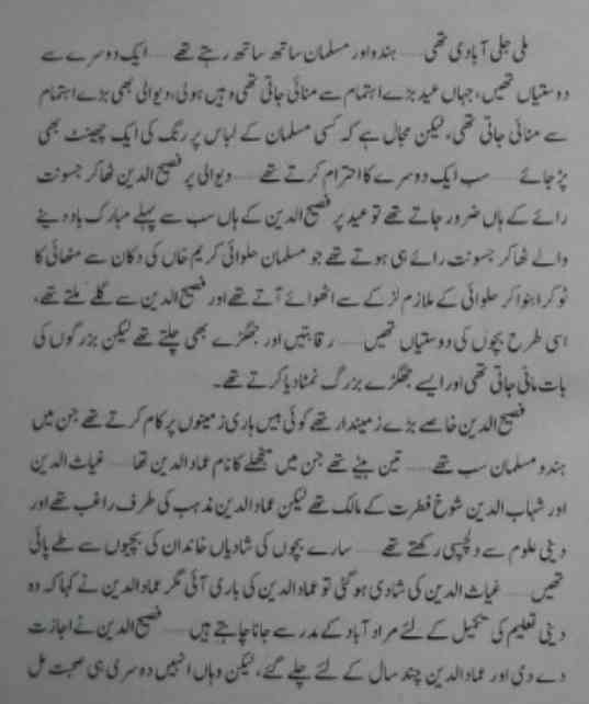 M.A Rahat Novels PDF